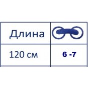 Длина 120 см