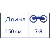 Длина 150 см
