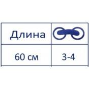 Длина 60 см