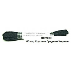 Шнурки 60 см, Круглые средние Corbby (4 цвета)