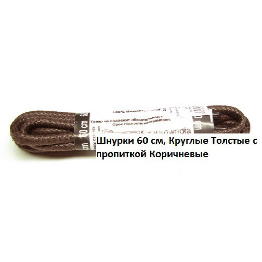 Шнурки 60 см, Круглые толстые с пропиткой Corbby (2 цвета)