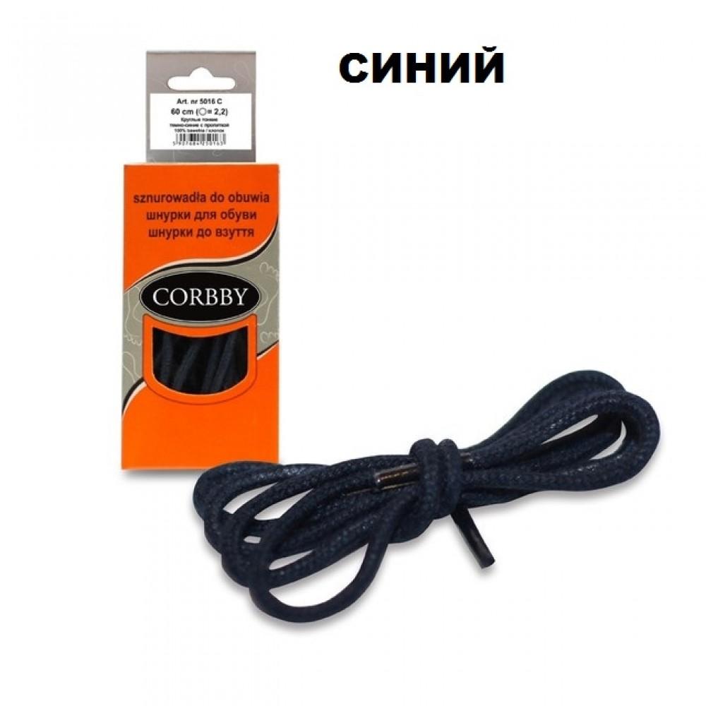 Шнурки 60 см, Круглые тонкие с пропиткой Corbby (3 цвета)