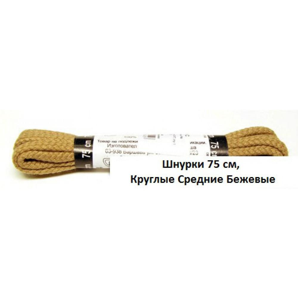 Шнурки 75 см, Круглые средние Corbby (4 цвета)