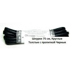 Шнурки 75 см, Круглые толстые с пропиткой Corbby (2 цвета)