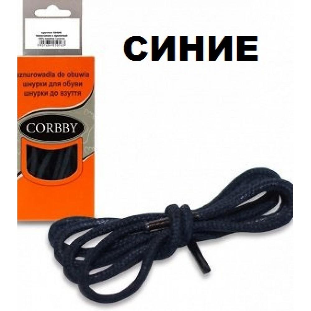 Шнурки 75 см, Круглые тонкие с пропиткой Corbby (3 цвета)