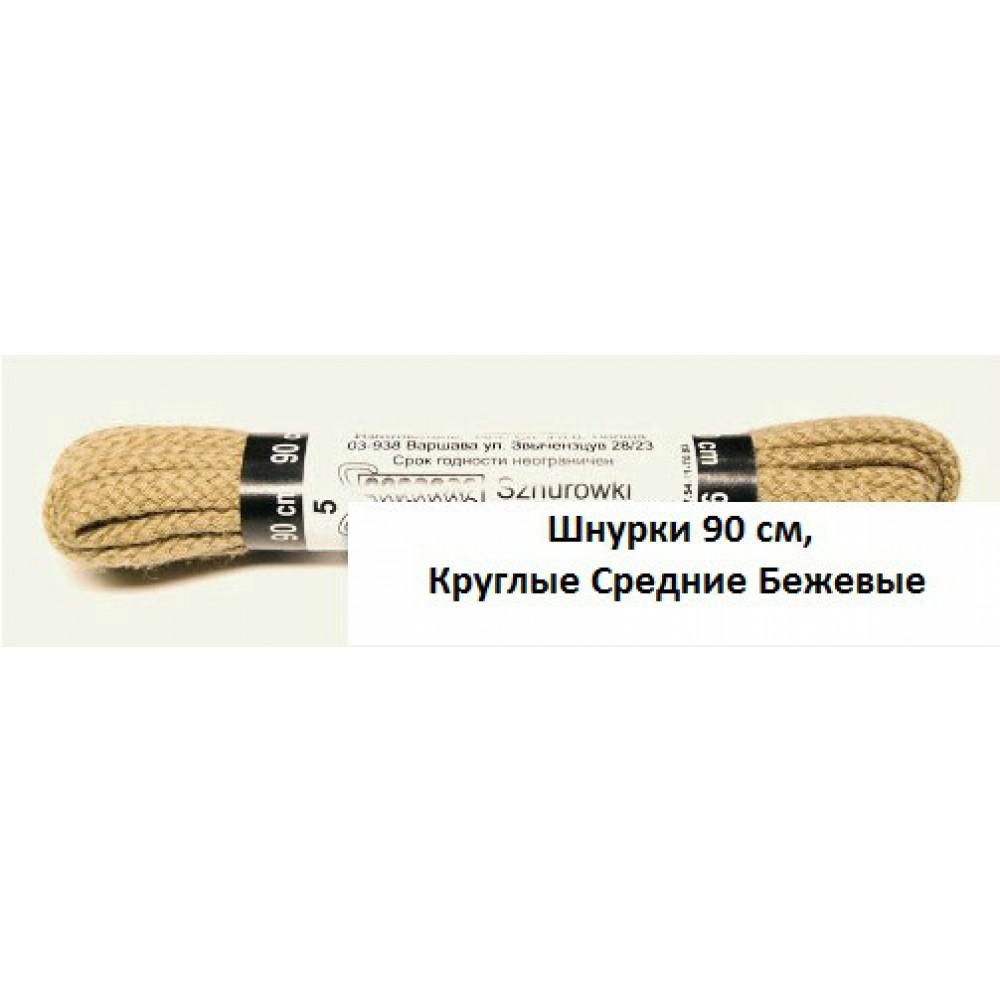 Шнурки 90 см, Круглые средние Corbby (3 цвета)