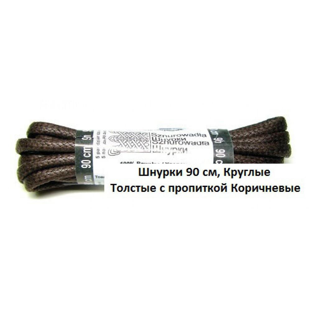 Шнурки 90 см, Круглые толстые с пропиткой Corbby (2 цвета)