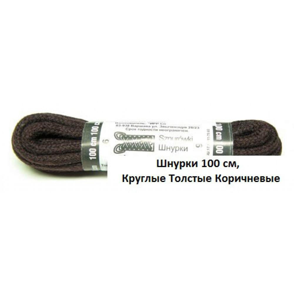 Шнурки 100 см, Круглые толстые Corbby (2 цвета)