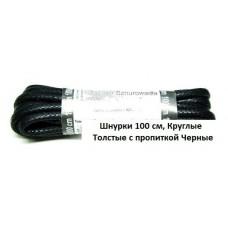 Шнурки 100 см, Круглые толстые с пропиткой Corbby (2 цвета)