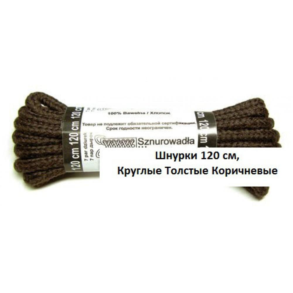 Шнурки 120 см, Круглые толстые Corbby (2 цвета)