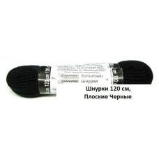 Шнурки 120 см, Плоские Corbby (2 цвета)