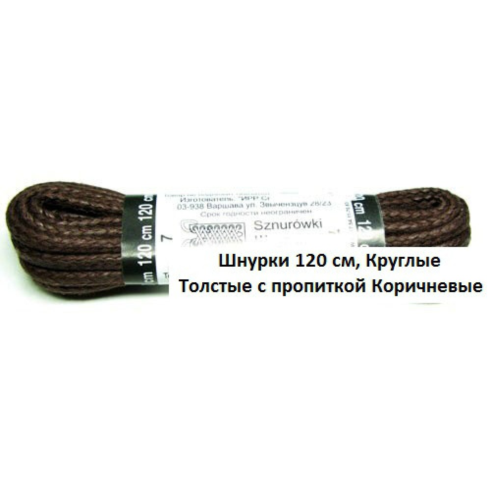 Шнурки 120 см, Круглые толстые с пропиткой Corbby (2 цвета)