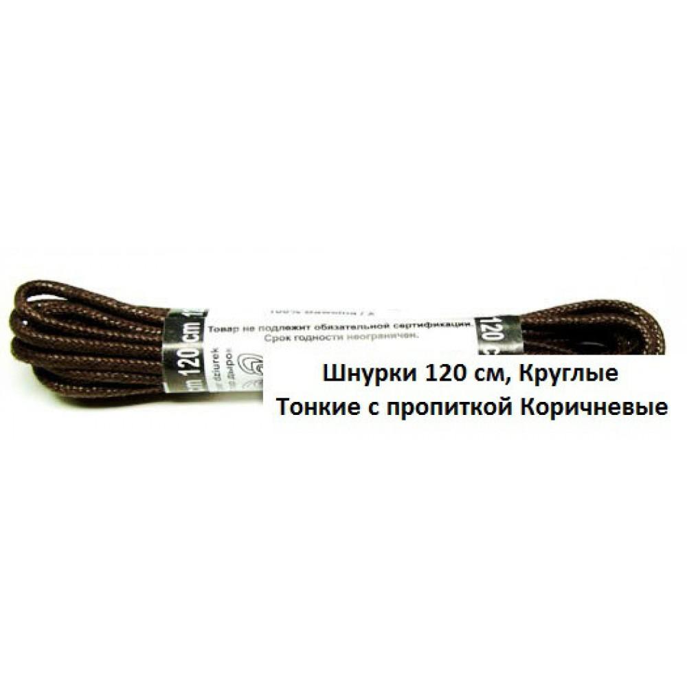 Шнурки 120 см, Круглые тонкие с пропиткой Corbby (2 цвета)