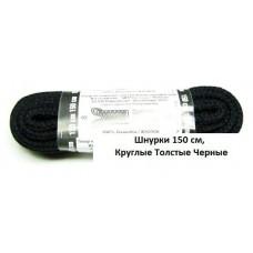 Шнурки 150 см, Круглые толстые Corbby (2 цвета)