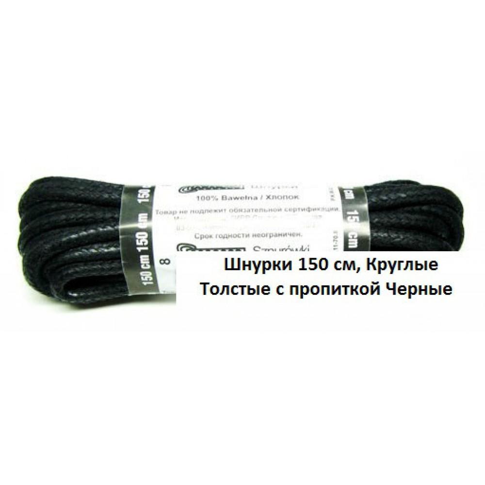 Шнурки 150 см, Круглые толстые с пропиткой Corbby (2 цвета)