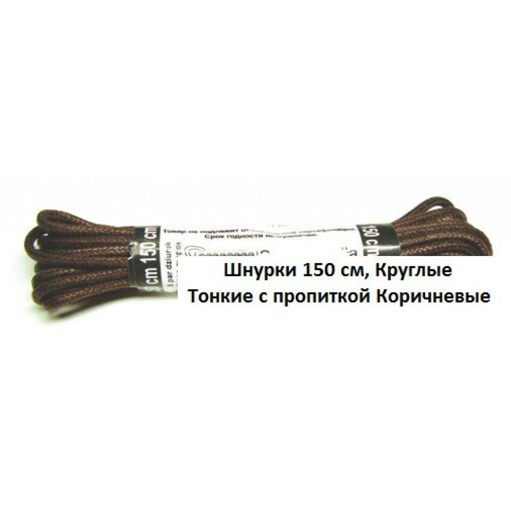 Шнурки 150 см, Круглые тонкие с пропиткой Corbby (2 цвета)