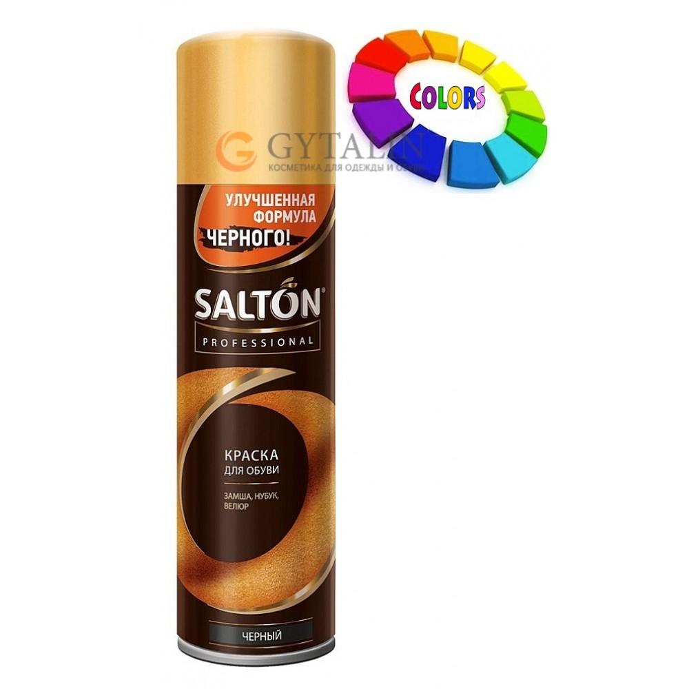 0002 Краска для замши Complex Velour Salton Professional