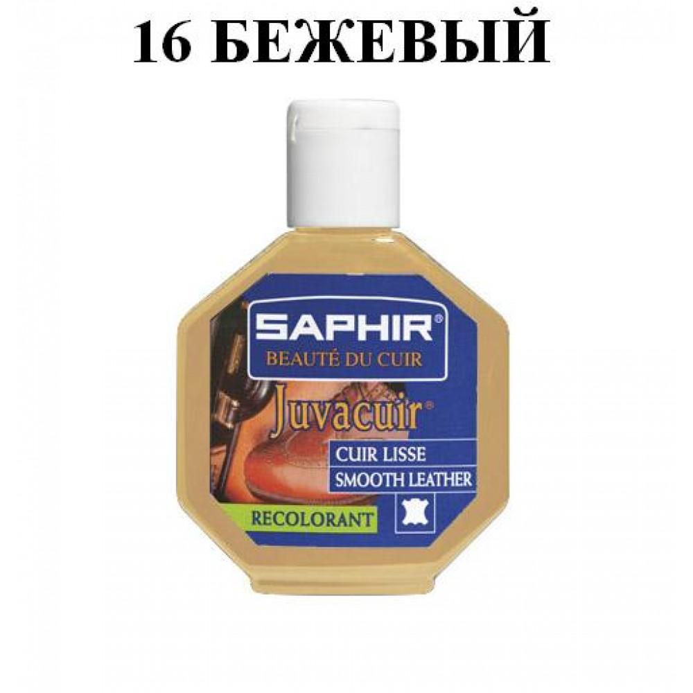 0803 Краситель для гладкой кожи Saphir Juvacuir